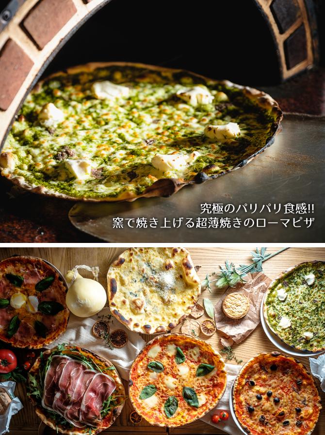 スタンダードローマピザ