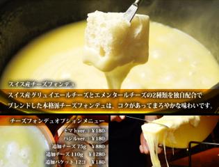cheesefonndue