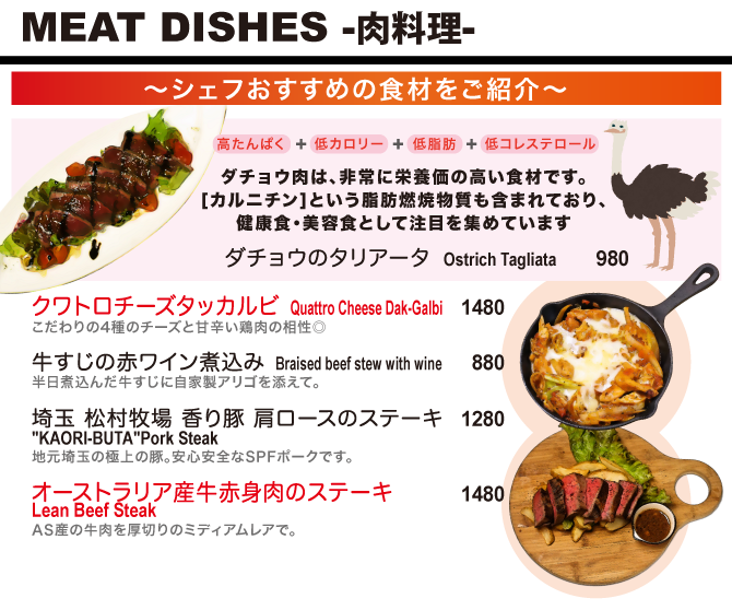 MEAT DISHES -肉料理-