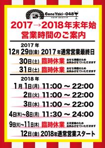 スクリーンショット 2017-12-26 22.57.50