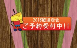 スクリーンショット 2018-02-18 15.57.49
