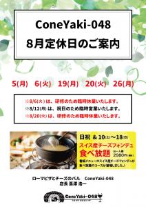 スクリーンショット 2019-07-31 10.31.52