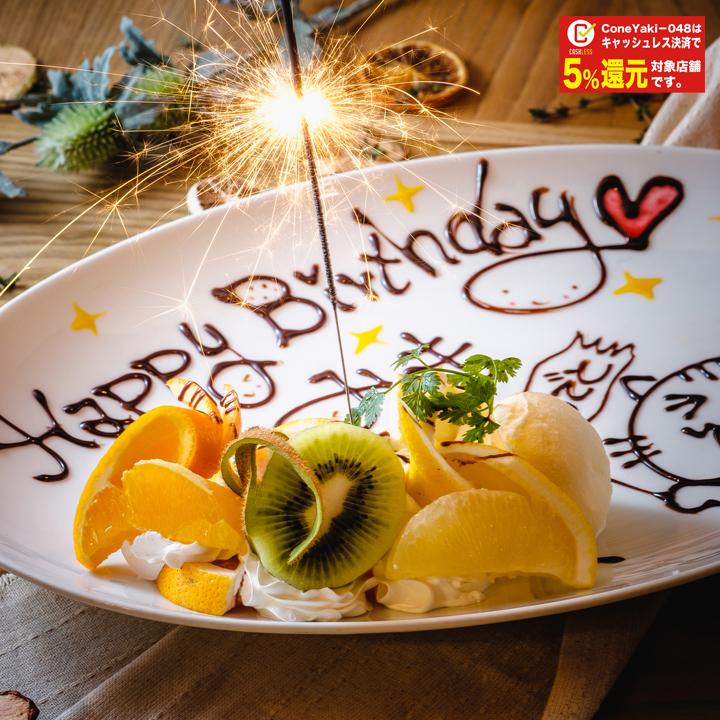 誕生日、記念日のお祝いに♪
