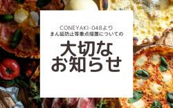 ConeYaki-048より