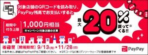 machi-paypaymatsuri_banner_640x240