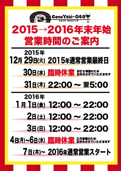 スクリーンショット 2015-12-27 18.19.04